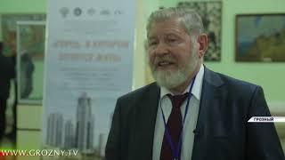 В Чечне состоялась конференция «Город Грозный в современном  изобразительном искусстве»