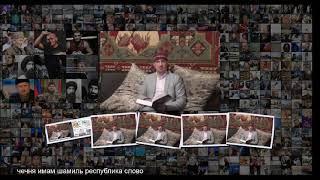 Дагестанский историк ответил Кадырову за имама Шамиля Общество Россия