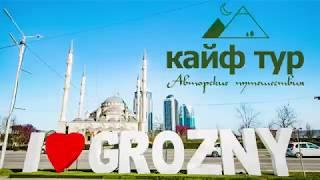 Кайф Тур - Экскурсия по городу Грозный