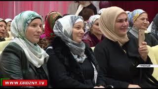 В Центре образования им. Ахмата-Хаджи Кадырова отметили День матери