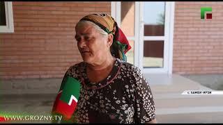 Фонд Кадырова помог с жильем двум семьям из Ачхой-Мартановского района