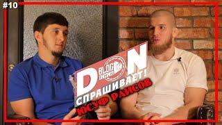 #10 Don спрашивает / Юсуф Раисов - О себе, про контракт с UFC, Большое интервью.