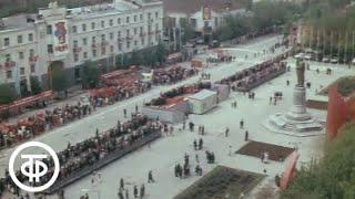 Город Грозный. Северный Кавказ (1978 г.)