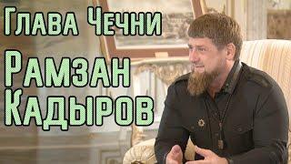 Рамзан Кадыров – глава Чеченской республики