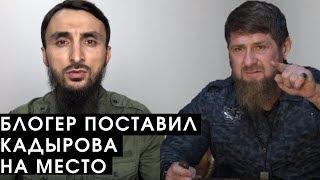 Блогер уделал Кадырова