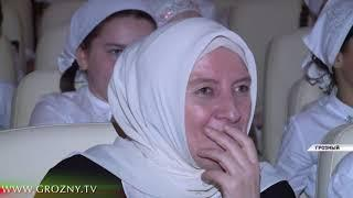 200-летие Грозного отметили в Центре образования имени Ахмата-Хаджи Кадырова