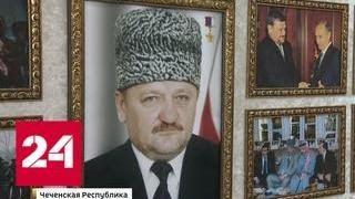 В Чечне вспоминают Ахмата Кадырова - Россия 24