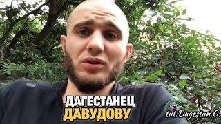 Дагестанец обратился к Лорду Давудову ДАГЕСТАН ЧЕЧНЯ КИЗЛЯР ГРОЗНЫЙ МАХАЧКАЛА РАМЗАН КАДЫРОВ ГРАНИЦА