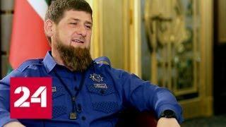Рамзан Кадыров: военные из Чечни - на передовой войны в Сирии - Россия 24