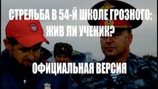 НОВОСТИ ЧЕЧНИ СЕГОДНЯ: конфликт в Грозном на экзамене. Официальная версия