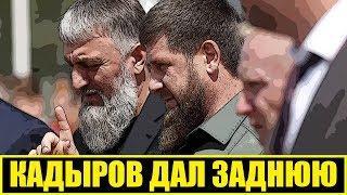 КАДЫРОВ ОТКРЫТО ДАЛ ЗАДНЮЮ: Глава Чечни побоялся вызова на дискуссию с Чеченским блогером