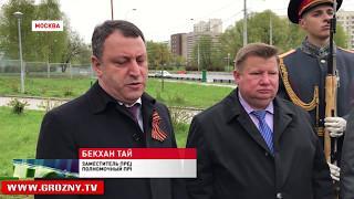В Москве  состоялось возложение цветов к памятнику Ахмату-Хаджи Кадырову в  Южном Бутово