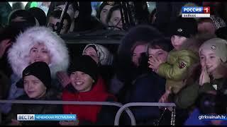 Вести ЧР -  Новый год в Грозном