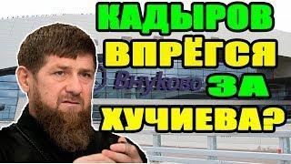 ХУЧИЕВ ПОДСТАВИЛ КАДЫРОВА