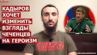 Кадыров ОТКРЫТО ВЫСТУПИЛ ПРОТИВ ЧЕЧЕНСКОГО НАРОДА