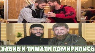 ХАБИБ И ТИМАТИ ПОМИРИЛИСЬ/РАМЗАН КАДЫРОВ РАССКАЗАЛ ОБ ЭТОМ. HD