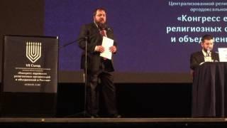 Председатель горской еврейской общины Чеченской Республики город Грозный на съезде КЕРООР