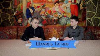 Шамиль Тагиев: о чеченцах, армянах и Боге / Paxlava Production