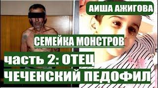 Аиша Ажигова новости Ингушетии сегодня  свежие Рамзан Кадыров новости Чечни