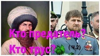 Мнение Кадырова об имаме Шамиле...  в чем смысл?