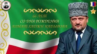 66-летие со дня рождения Ахмат-Хаджи Кадырова.