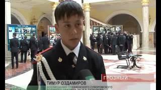 Суворовцы посетили Музей им.А-Х.Кадырова Чечня.
