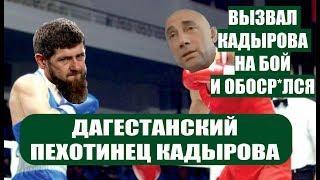 Новости Чечни и Дагестана сегодня свежие Рамзан Кадыров об имаме Шамиле дагестанцы пехотинец