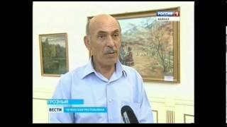Выставка картин Мир глазами художника  - 05.09.13г - Чечня