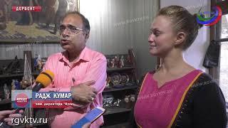 Маленькая Индия в Дагестане