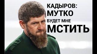 Рамзан Кадыров раскритиковал Виталия Мутко