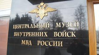 ВНУТРЕННИЕ ВОЙСКА 205 лет Центральный музей ВВ МВД России ФОТО