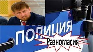 Полиция против Кадырова  (20.01.2017)