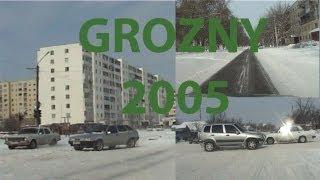 Грозный 2005 Зимняя поездка  (Grozny 2005 Winter trip)