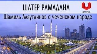 Шамиль Аляутдинов о чеченском народе на вечере Республики