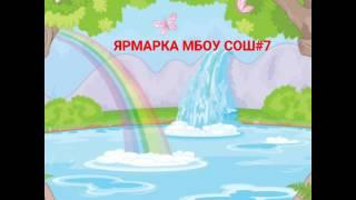 "МБОУ СОШ #7 г.ГРОЗНЫЙ 2""Д"" кл.ЯРМАРКА."