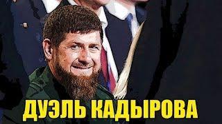 ЧЕЧНЯ: Дуэль Кадырова всего лишь фарс