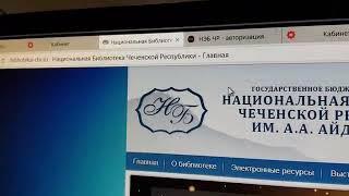 Книги на сайте Национальной библиотеки Чеченской республике