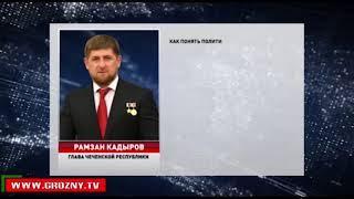 Рамзан Кадыров:Трамп ввергает израильское государство в пучину кровавого противостояния