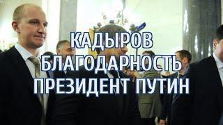 Кадыров рассказал, за что Чечня благодарна Путину