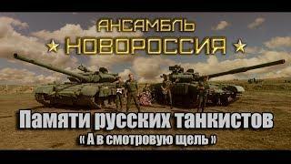 """Памяти танкистов ! """"А в смотровую щель"""" - Роман Разум (ансамбль """"Новороссия"""")"""