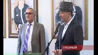 В Грозненском музее открылась выставка Чечня.