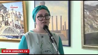 В Грозном проходит выставка Асият Закороевой