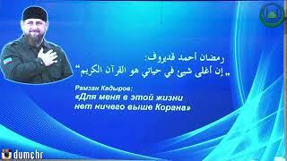 В Грозном стартовал Международный конкурс чтецов священного Корана