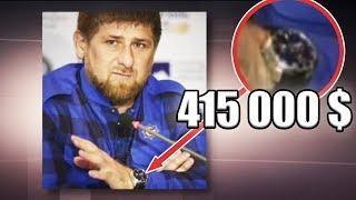 Откуда у КАДЫРОВА деньги на ТАКУЮ жизнь | Как живет КЛАН КАДЫРОВА в Чечне - Гражданская оборона