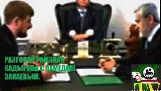 Рамзан Кадыров и Ахмед Закаев говорят по телефону. Телефонный разговор о возвращении Закаева в Чечню