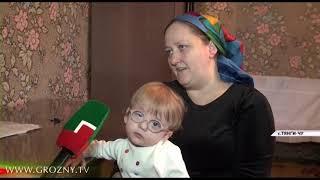 Еще несколько семей получили помощь от Фонда имени Ахмата-Хаджи Кадырова