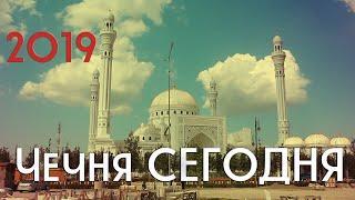 Чечня сегодня. Чечня (2019). Грозный, Аргун, Шали, Гудермес | Ахматов | chechnya travel vlog