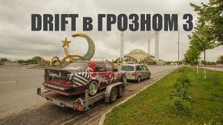 Дрифт в Грозном 3 серия / ГОРОД ГРОЗНЫЙ / ЛЯХОВ MERCEDES 190 DRIFT