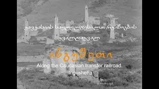 """""""Ингушетия. Следуя по Кавказской перевальной железной дороге"""" 1988 год"""