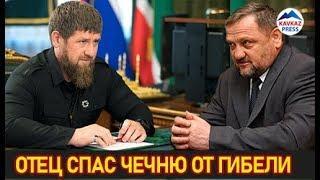 Рамзан Кадыров рассказал как он любить своего отца Ахмата